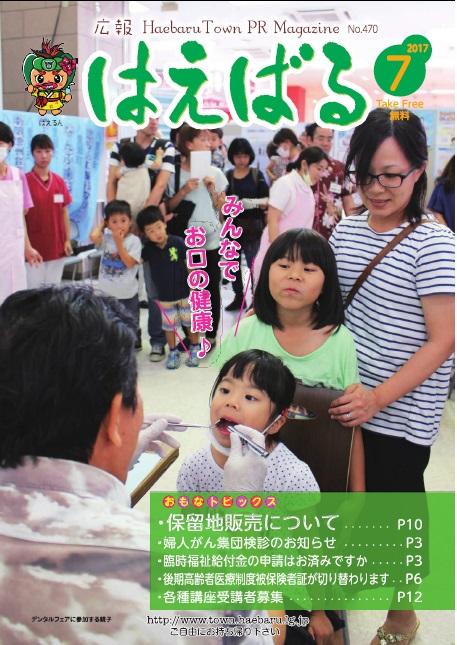 広報はえばる2016年7月号NO.470